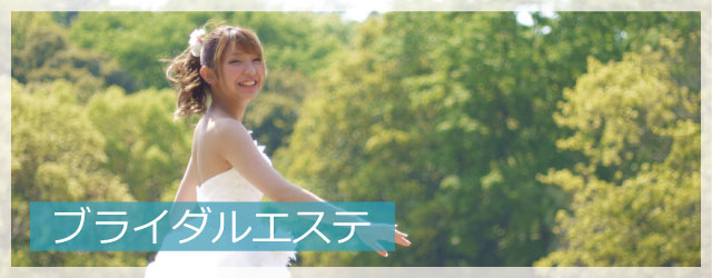 menu_bridal_topimg