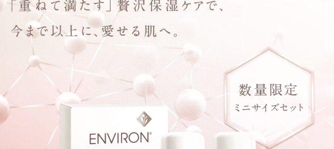エンビロン「冬の乾燥肌対策キャンペーン」始まります